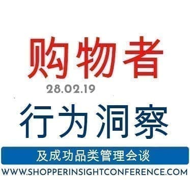 Shopper Insights & Behaviours Logo